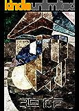 廻廊 (ねじれ双角錐群)