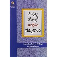 Learn English In 30 Days Through Telugu