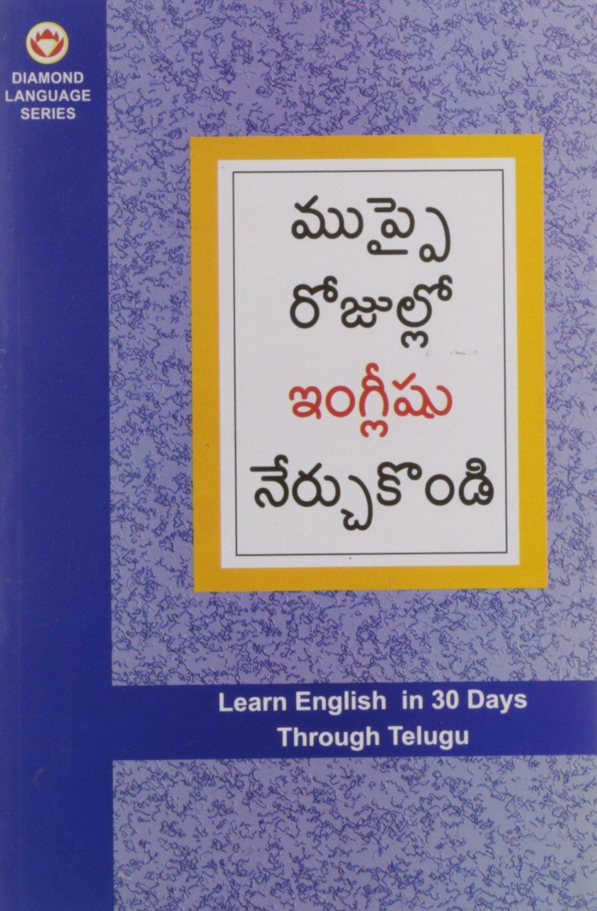 Rapidex English Speaking Course Through Telugu Pdf