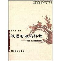 商务馆实用汉语师资培训教材:汉语可以这样教(语言要素篇)