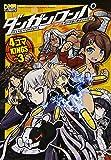 ダンガンロンパ 希望の学園と絶望の高校生 4コマKINGS VOL.3 (IDコミックス DNAメディアコミックス)