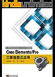 "Creo Elements/ Pro 三维造型及应用 (高等学校工科专业""十三五""规划教材)"
