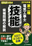第二種電気工事士技能候補問題の解説 2016年版 (黒本合格シリーズ)