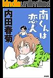 南くんは恋人 (ぶんか社コミックス)