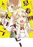 思春期コーヒードリップ 1 (バンブーコミックス)