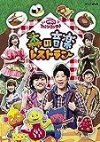 NHK おかあさんといっしょ ファミリーコンサート 森の音楽レストラン [DVD]
