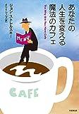 あなたの人生を変える魔法のカフェ (竹書房文庫)