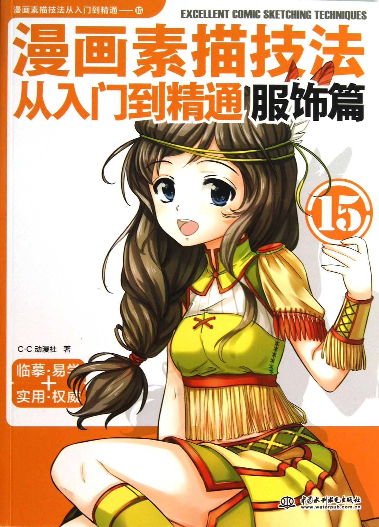 Comic sketch techniques from entry to the proficient ( clothing articles )(Chinese Edition) pdf