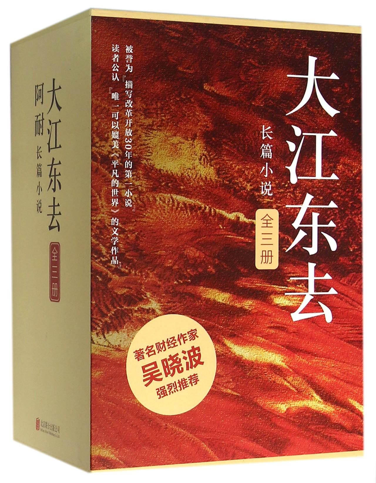 The River of No Return (3 volumes) (Chinese Edition) ebook