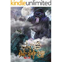 Realm of Chaos Vol 3: Traditional Chinese Edition (Tales of Terra Ocean Book 11)
