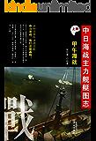 中日海战主力舰艇图志(上册):甲午海战