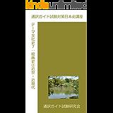 通訳ガイド試験対策 日本史講座 テーマ文化史7:絵画史②近世・近現代