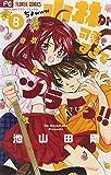 小林が可愛すぎてツライっ!! 8 (少コミフラワーコミックス)