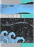 ヴァレリー集成Ⅰ(全6巻)