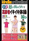 DVD&CD2枚付き 思い出のうたで高齢者イキイキ体操32曲 オールカラー<DVD&CD無しバージョン>