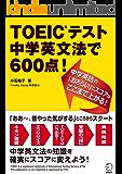 [新形式問題対応]TOEIC(R)テスト 中学英文法で600点!中学英語の「おさらい」でスコアはここまで上がる!