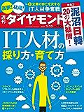 週刊ダイヤモンド 2019年2/23号 [雑誌]