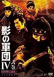 影の軍団IV COMPLETE DVD 弐巻<完>(初回生産限定)