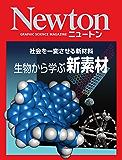 Newton 社会を一変させる新材料 生物から学ぶ新素材