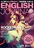 CD付 ENGLISH JOURNAL (イングリッシュジャーナル) 2019年9月号