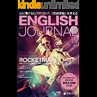 [音声DL付]ENGLISH JOURNAL (イングリッシュジャーナル) 2019年9月号 ~英語学習・英語リスニングのための月刊誌 [雑誌]