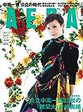 AERA (アエラ) 2020年 1/27 号【表紙:Superfly】[雑誌]