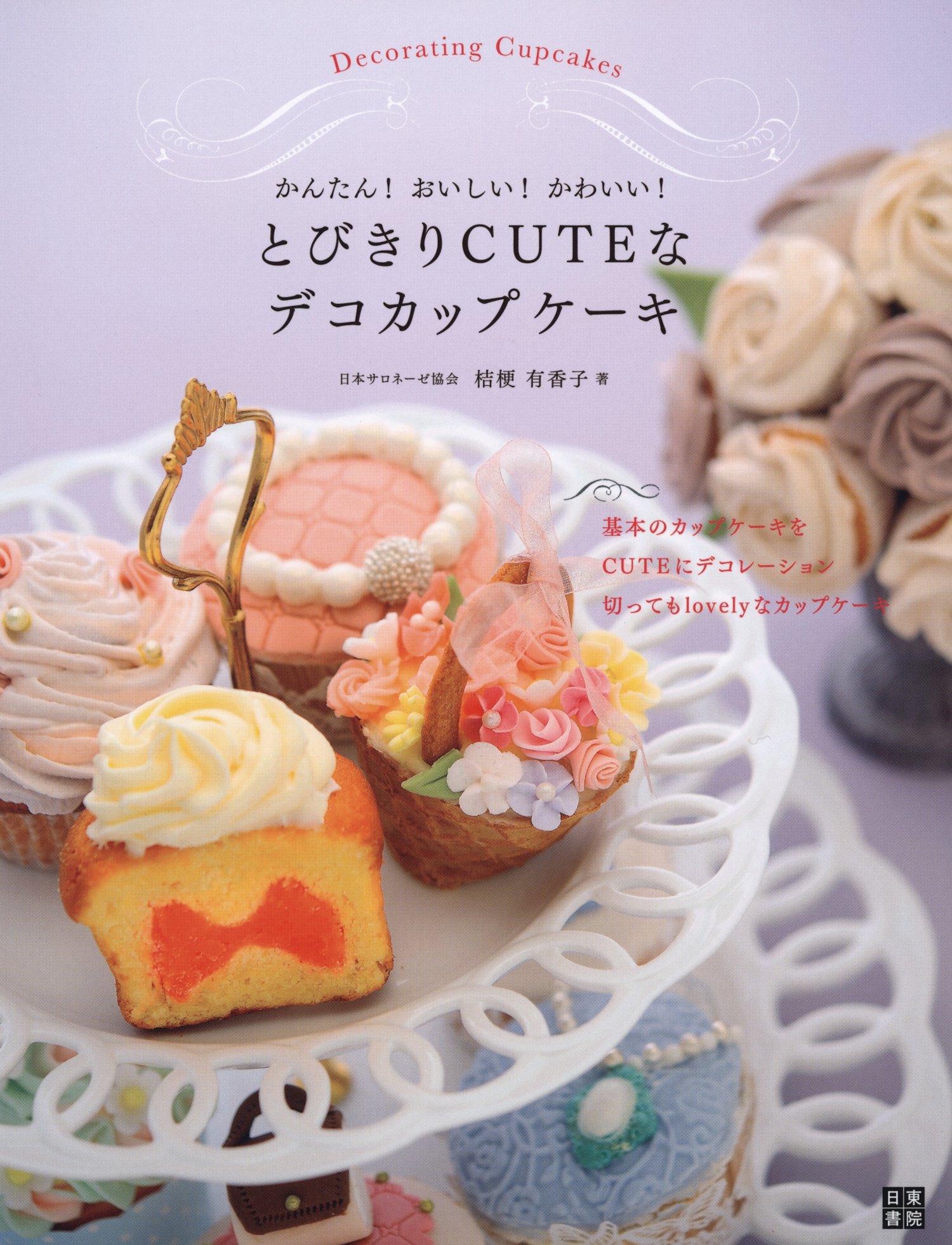 かわいい! とびきりCUTEなデコカップケーキ