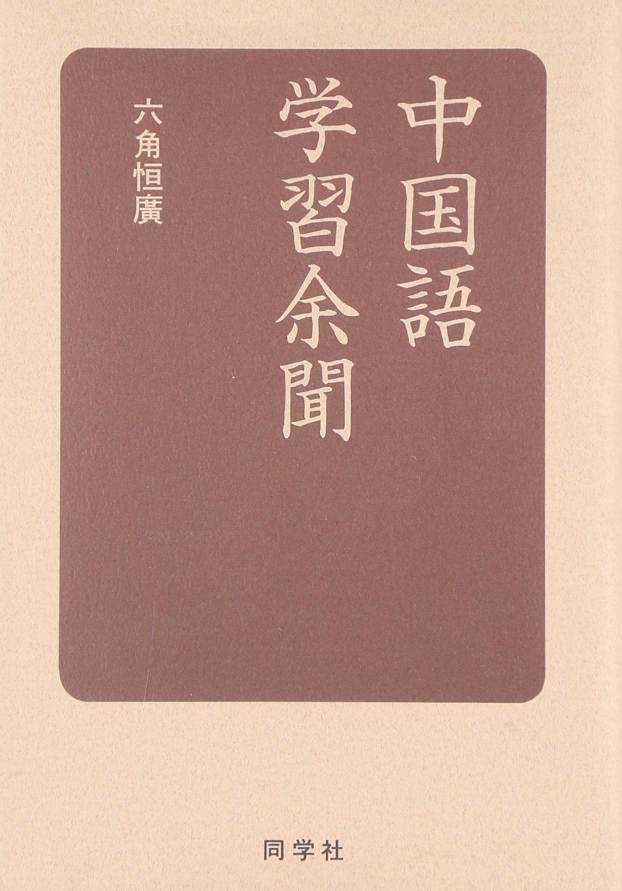 中国語学習余聞 | 六角 恒広 |本 | 通販 | Amazon