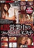 闇営業中のフル勃起エステ 7 [DVD]