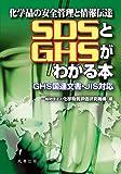 化学品の安全管理と情報伝達 SDSとGHSがわかる本 GHS国連文書・JIS対応