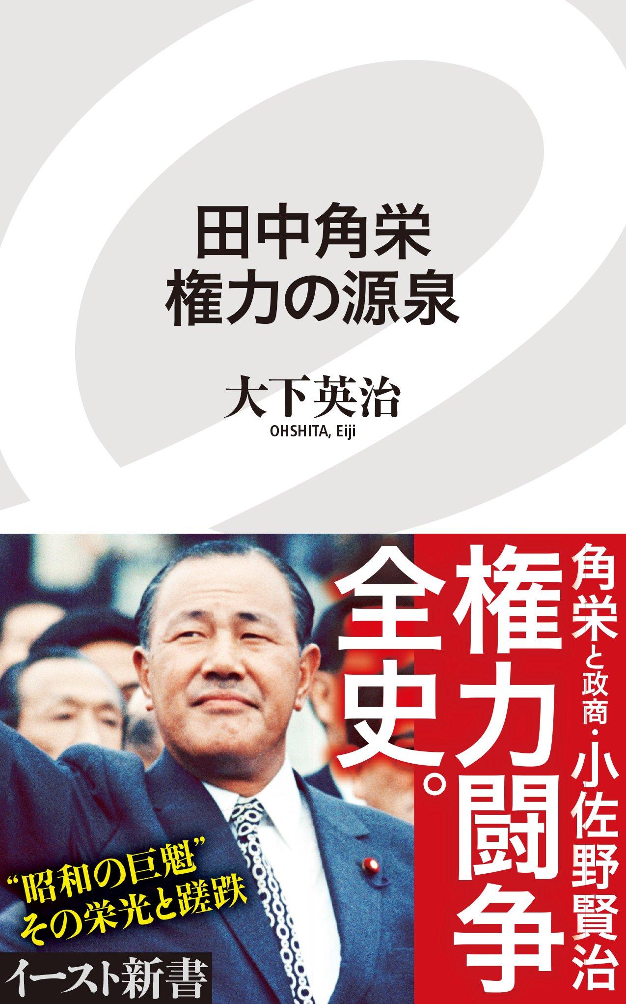 Download Tanaka kakuei kenryoku no gensen pdf