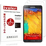 【2枚入り】Samsung Galaxy Note 3 iVoler 強化ガラスフィルム ドコモ SC-01F au SCL22 国産ガラス素材 0.26MM 2.5D ラウンドエッジ加工 9H 耐指紋 自動吸着 気泡ゼロ