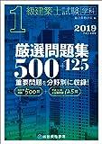 平成31年度版 1級建築士試験学科厳選問題集500+125