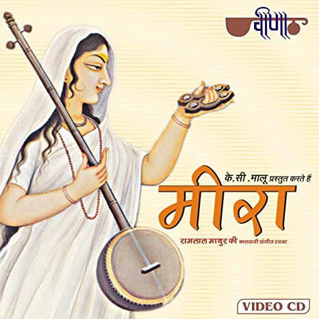 Buy Meera Online at Low Prices in India | Amazon Music Store - Amazon in
