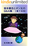 坂本廣志とポン太のQ&A集 第十四巻