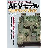 AFVモデル ウェザリング ガイド (海外モデラー スーパーテクニック)