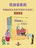 中国幽默儿童文学创作·任溶溶系列(注音版 共5册)(没头脑和不高兴入选新阅读机构推荐中国小学生必读书目,一二年级学生必读的三十本图书之一)