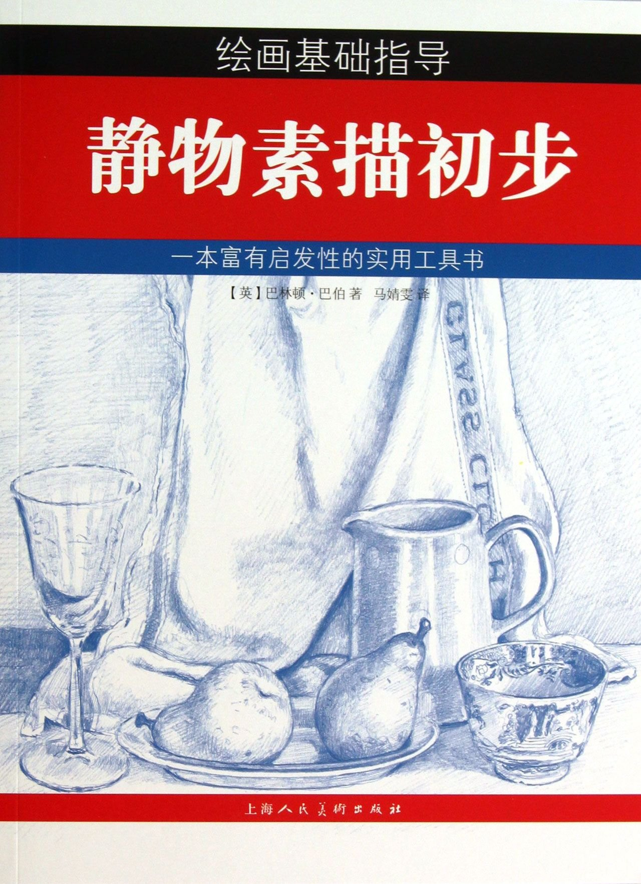 Still Life Drawing Initial - Basic Drawing guidance(Chinese Edition) PDF
