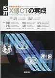 改訂 X線CTの実践 (診療画像検査法)