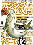 アジング超入門 vol.6 あれッ!難しいと思っていたけど、できちゃったッ!アジング名人 (CHIKYU-MARU MOOK SALT WATER)