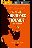 The Complete Sherlock Holmes: 夏洛克•福尔摩斯全集(英文原版)(上册) (西方经典英文读物 Book 2) (English Edition)
