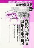 国際労働運動 vol.15(2016.12)―国際連帯と階級的労働運動を 韓国の決起に続き安倍・小池を倒せ