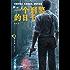 一个刑警的日子(首次公开!中国刑警生活实录,集未曾听说过的要案奇案。2018年亚洲好书榜年度十大热书top5!)