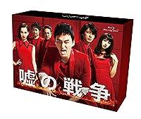 嘘の戦争 Blu-ray BOX