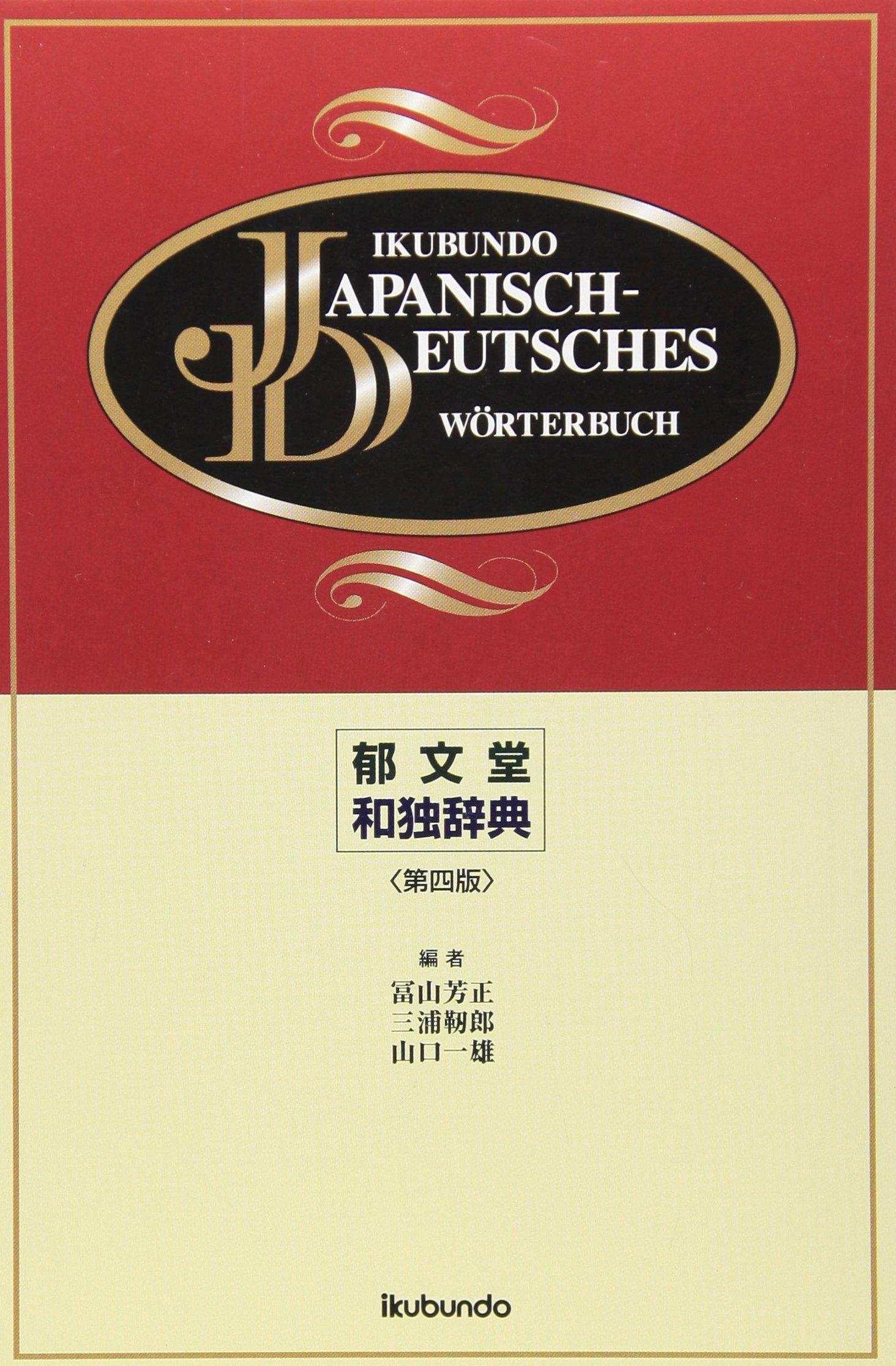 Ikubundo Japanisch - Deutsches Wörterbuch