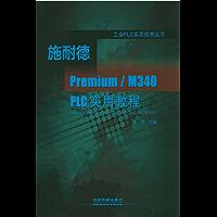 施耐德Premium/M340 PLC实用教程