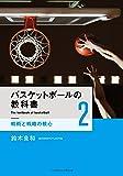 バスケットボールの教科書2戦術と戦略の核心