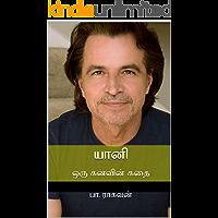 யானி: ஒரு கனவின் கதை (Tamil Edition)