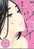 バツコイ プチキス(1) (Kissコミックス)