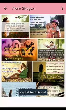 Amazon com: Hindi and English Shayari: Appstore for Android